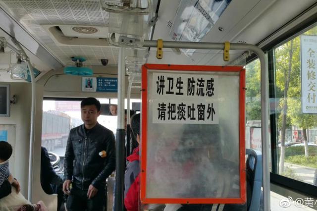 """公交车内标语称""""请把痰吐窗外"""" 南昌公交公司致歉"""