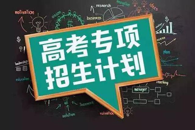 江西省2018年普通高校专项计划招生工作启动