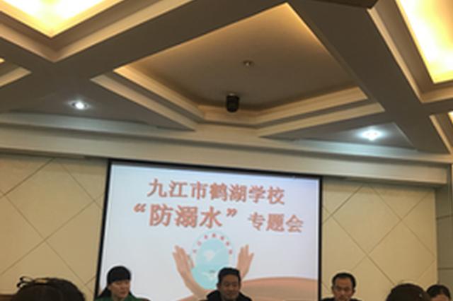 九江市中小学校预防溺水工作会召开