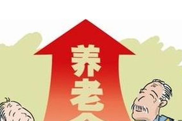 将惠及315万人 江西养老金调整方案月底前制定