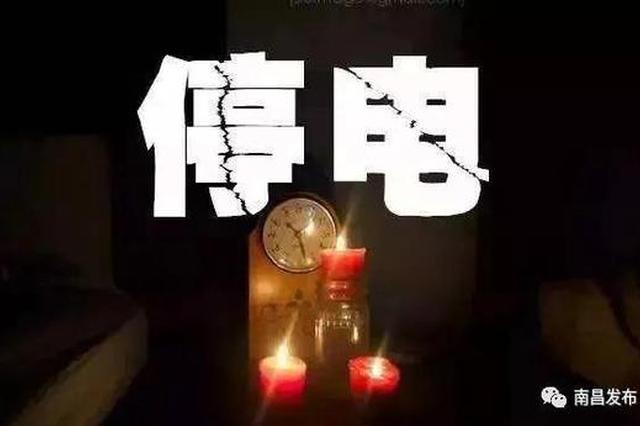 本周南昌这些地方要停电 赶紧告诉家人!