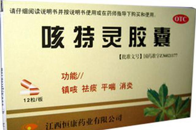 咳特灵胶囊等18个品种药品不合标 涉江西恒康药业等