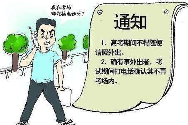 江西:高考期间大学生不得擅自离校严禁替考