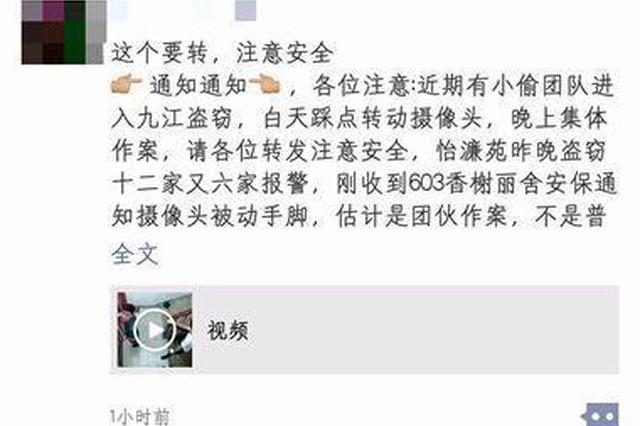 小偷团队白天踩点晚上集体盗窃?九江警方辟谣