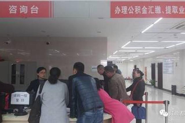 南昌出台住房公积金新政 提取无需申请表及单位审核