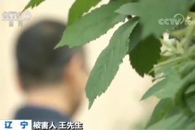 """男子轻信""""讲师荐股""""被骗百万 股票交流群全是托"""