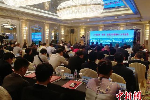 赣州在港重金纳贤 提供174个高层次人才岗位