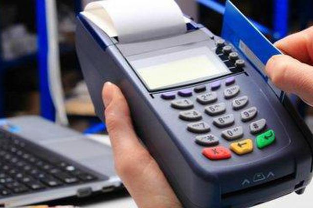 偷换客户POS机截取货款近9万 盗窃手段隐蔽要提防