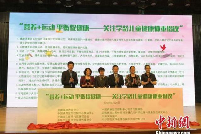 中国8机构联合发布关注学龄儿童健康体重倡议
