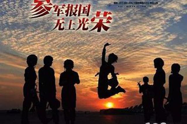鼓励优秀青年入伍 江西省大学生参军可享优厚政策