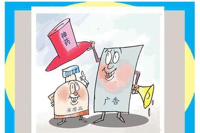 """袋装茶变""""神药"""" 投资两千多万在省级卫视打广告"""