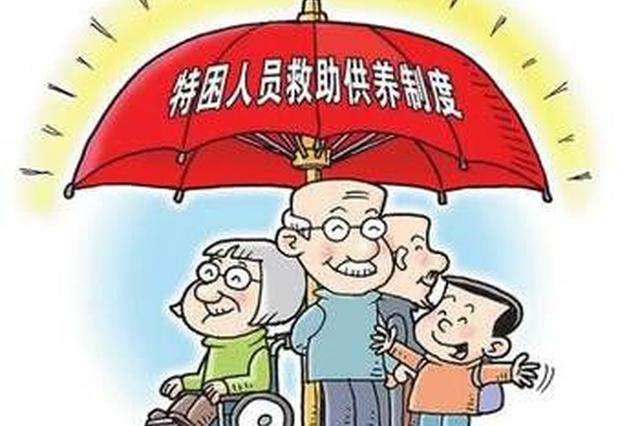 """南昌:鉴定特困人员生活自理能力有了""""准绳"""""""