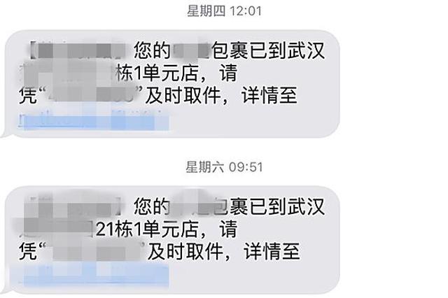 快递员私吞包裹反称已客户取件 还威胁称要报警