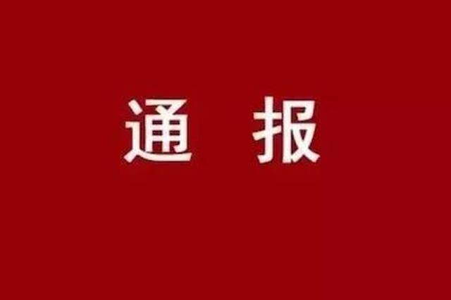 南昌青山湖区通报1起村干部违反廉洁纪律典型案例