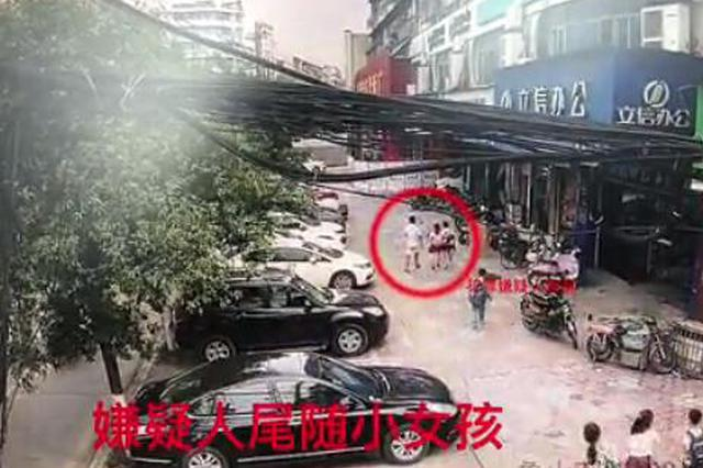 南昌一硕士男光天化日跟踪猥亵9岁女孩 已被拘留