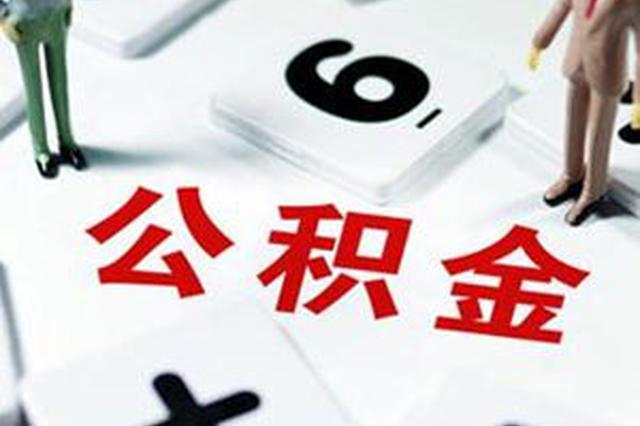 江西省各地办理住房公积金业务取消多项证件要求