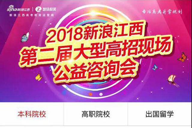 2018年新浪江西第二届大型高招现场咨询会即将开始