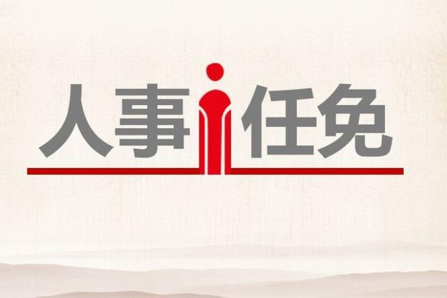 上饶9名领导干部职务变动 提名三人任市发改委副主任