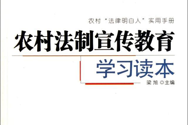 """江西省在农村实施""""法律明白人""""培养工程"""