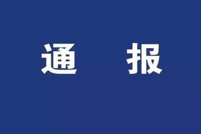 南昌青山湖区通报1起违反中央八项规定精神典型案例