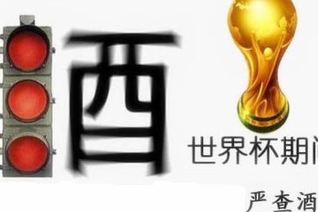 世界杯期间明升体育加大警力投入 重拳整治酒驾毒驾