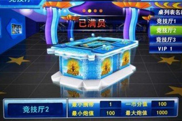 手机捕鱼游戏变赌博平台 庄家牟利3000余万