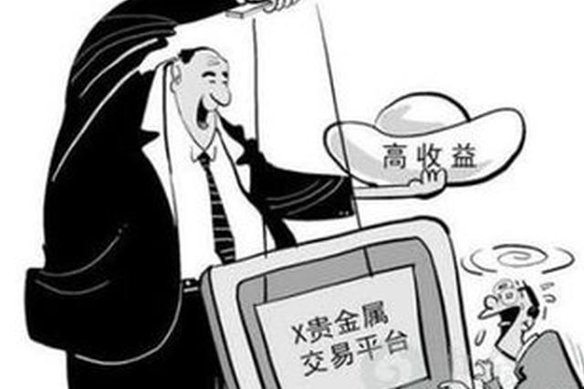 电诈团伙控制虚假投资交易平台 涉案金额近亿