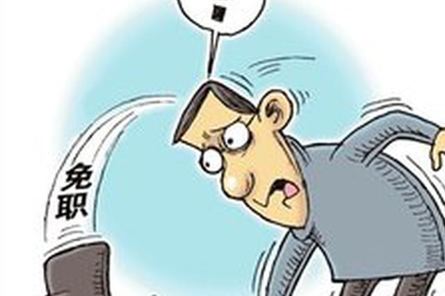 明升一校长超标使用办公用房挂接待室牌子被撤职