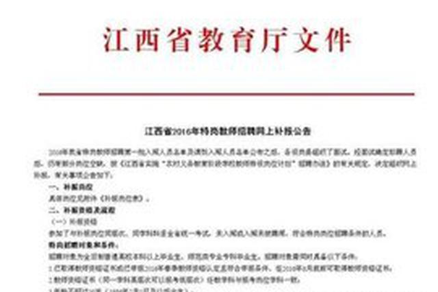 江西省中小学教师招聘网上调剂今日填报