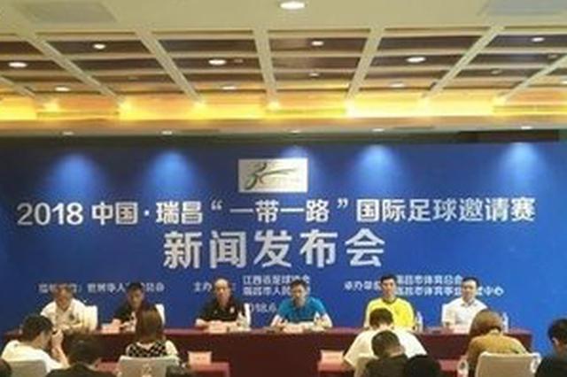 """江西省将举行""""一带一路""""国际足球邀请赛"""