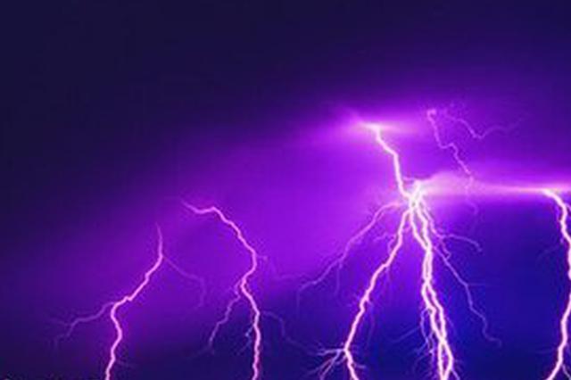 江西发布雷电黄色预警信号 赣州吉安等地有雷电活动