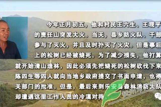 """村民来办证 抚州乐安县森林消防大队竟喊""""滚蛋""""?"""