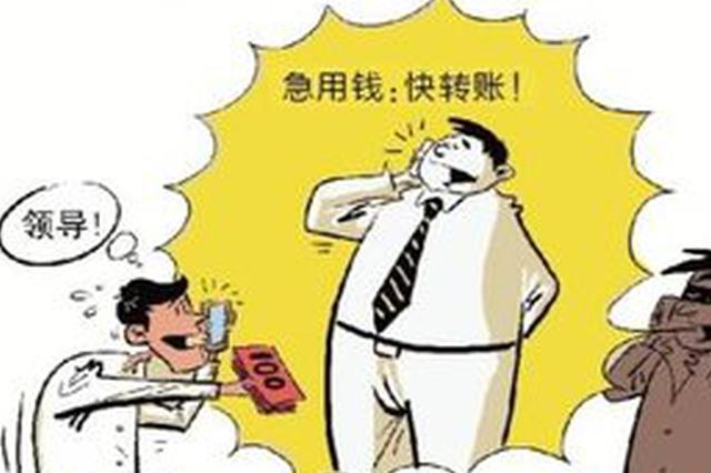 骗子通过QQ冒充老板发指令 骗走财务194万元