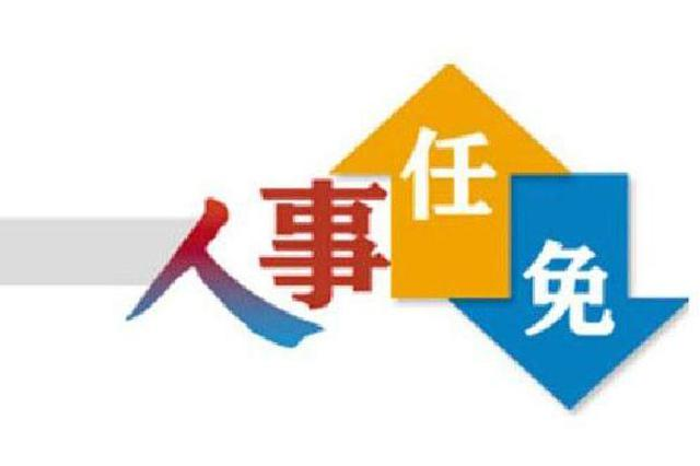 江西6设区市40名领导干部职务调整