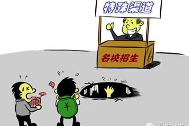 紧急提醒!江西省教育考试院发布五大招生陷阱