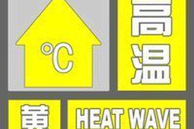 南昌发布高温黄色预警 未来三天最高温超35℃