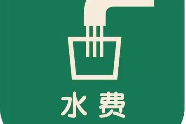 南昌调整水费标准 污水处理费调至0.95元/立方米