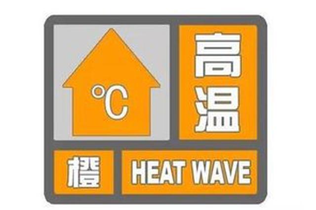 南昌发布今年首个高温橙色预警信号 最高气温37℃