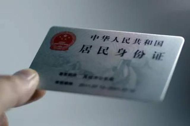 男子身份证丢失 名下多了家注册资本300万的公司
