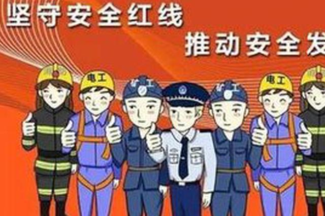 江西省生产安全事故隐患排查治理办法征集民意