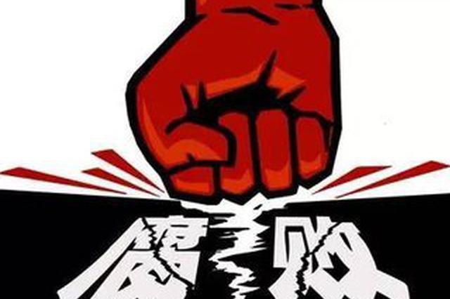 江西省纪委监委查处涉黑涉恶腐败问题59个 处理55人