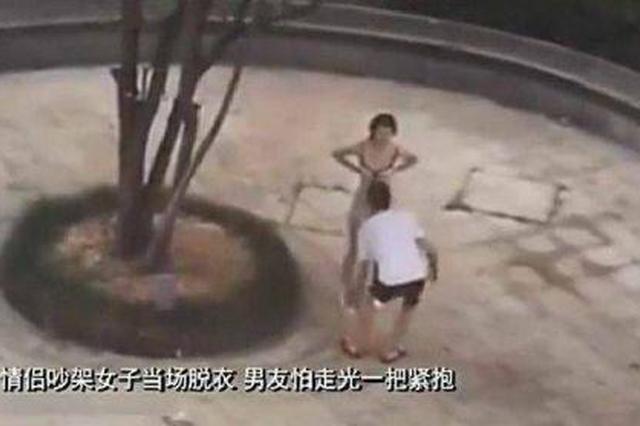 情侣吵架女子当场脱衣 男友怕走光紧抱女友