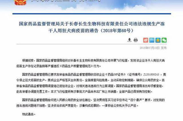 江西省疾控中心回应:江西省未采购涉事批次疫苗
