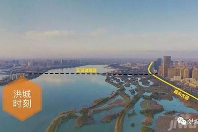 南昌艾溪湖隧道计划启动勘察招标 2021年2月完工