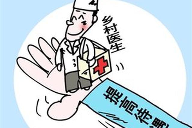 江西将提高全科医生薪酬待遇 每万人有2-3名全科医生