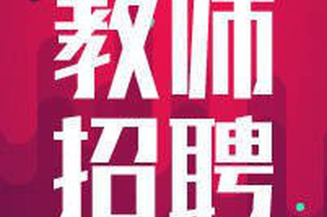 今年江西特岗教师招聘缺额1456人 8月15日可补报