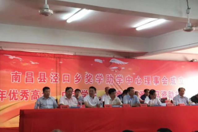 南昌县泾口乡发放28.2万元 奖学助学资金