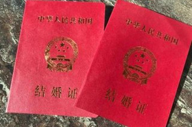 男子隐婚与情人同居 用假结婚证为私生子改名被抓