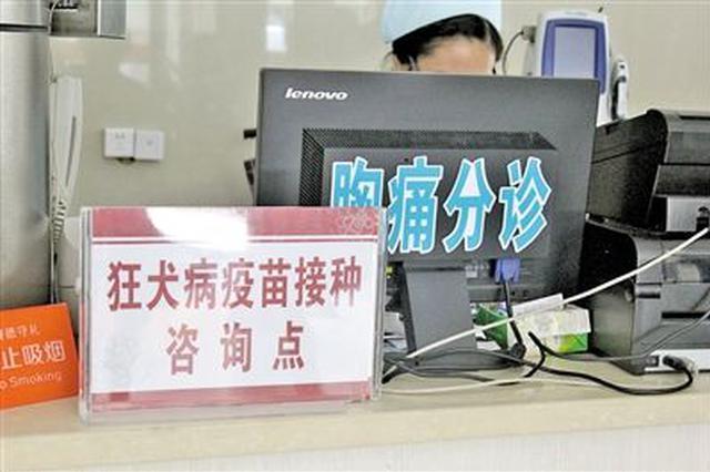 江西设107家狂犬疫苗咨询定点医院 服务点1565个