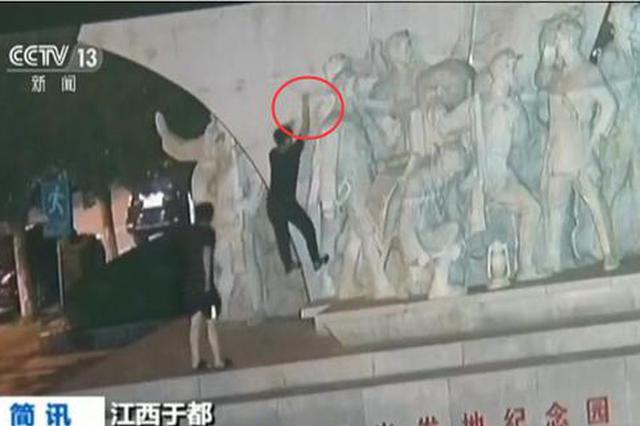 江西两男子凌晨攀爬红军雕塑造成损毁